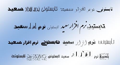 دانلود فونت های زیبای فارسی
